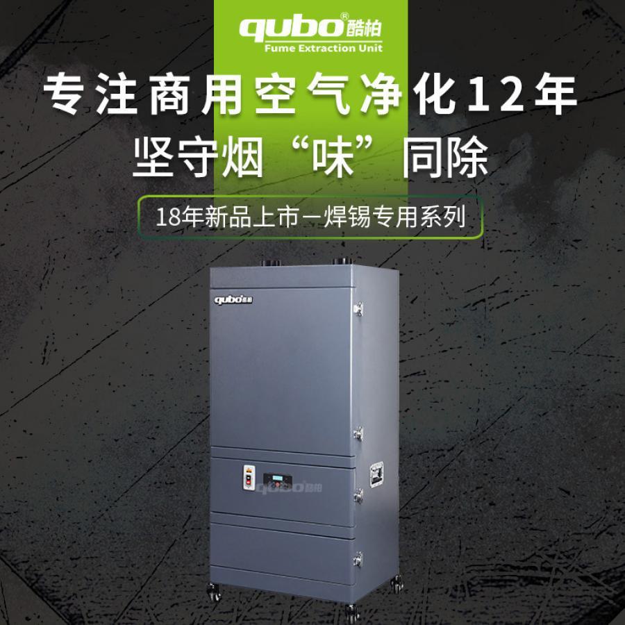 三防涂覆烟雾净化器Q2000 Q1500 Q1200