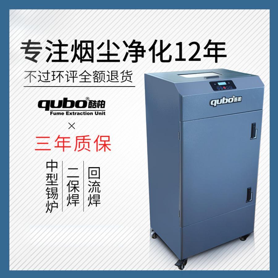 波峰焊烟雾净化器DX6000